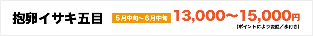 抱卵イサキ五目 5月中旬~6月中旬 13,000~15,000円(ポイントにより変動/氷付き)