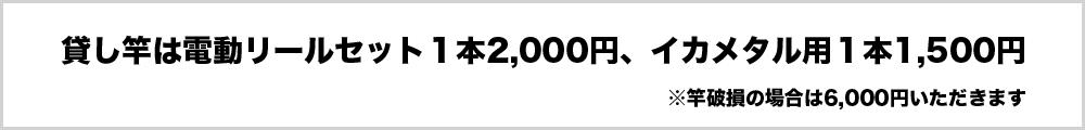 貸し竿は電動リールセット1本2,000円、イカメタル用1本1,500円