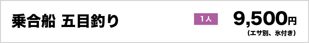 乗合船五目釣り1人9,500円(エサ別、氷付き)