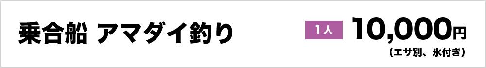 乗合船アマダイ釣り1人10,000円(エサ別、氷付き)