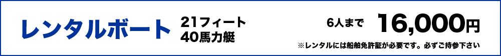 レンタルボート21㌳40馬力艇16,000円(6人まで)
