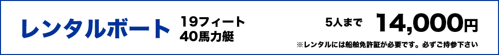 レンタルボート19㌳40馬力艇14,000円(5人まで)