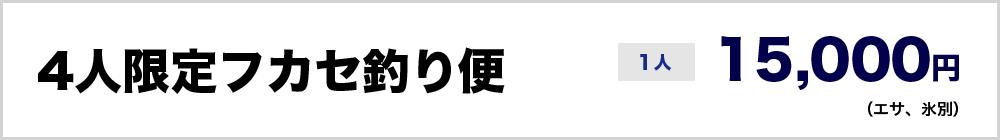 4人限定フカセ釣り便1人15,000円(エサ、氷別)