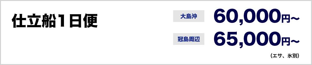 仕立船1日便 大島沖60,000円~、冠島周辺65,000円~(エサ、氷別)