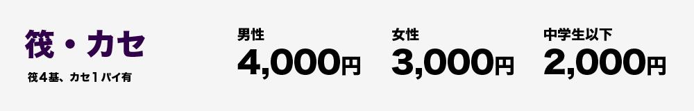 筏、カセ 男性4,000円 女性3,000円 中学生以下2,000円 筏4基、カセ1パイ有