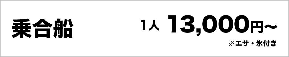 乗合船1人13,000円~ エサ・氷付き