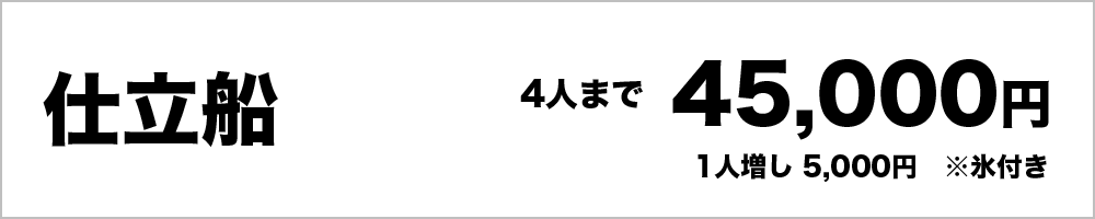 仕立船4人まで45,000円 1人増し5000円 氷付き
