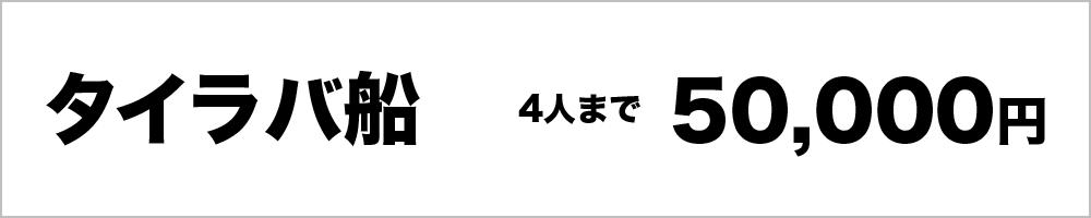 タイラバ船4人まで50,000円