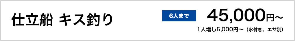 仕立船キス釣り6人まで45,000円~、1人増し5,000円~(氷付き、エサ別)