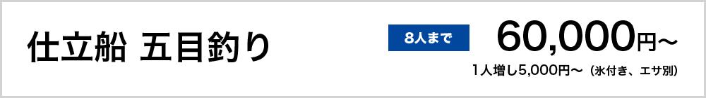 仕立船五目釣り8人まで60,000円~、1人増し5,000円~(氷付き、エサ別)
