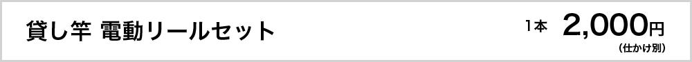 貸し竿 電動リールセット1本2,000円(仕かけ別)