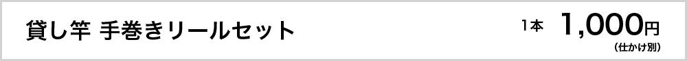 貸し竿 手巻きリールセット1本1,000円(仕かけ別)