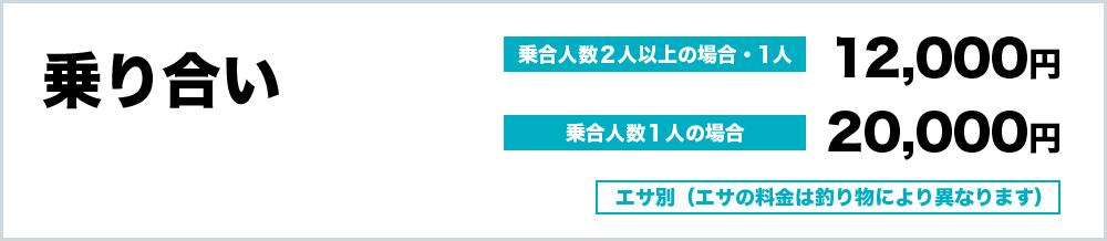 乗り合い 乗合人数2人以上の場合1人12,000円 乗合人数1人の場合20,000円 エサ別