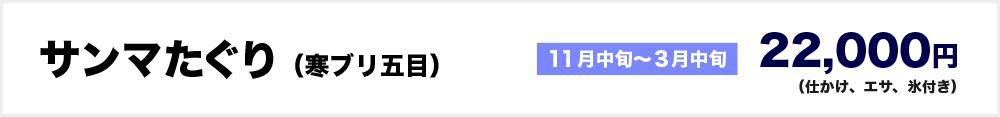 サンマたぐり(寒ブリ五目)11月中旬~3月中旬 22000円(仕かけ、エサ、氷付き)