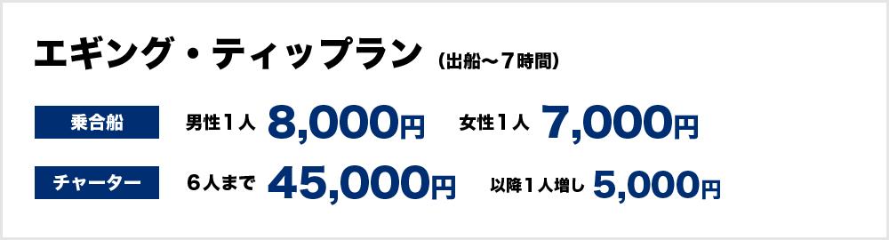 エギング・ティップラン(出船~7時間) <乗合船>男性1人8,000円、女性7,000円 <チャーター>45,000円(6人まで) 以降1人増し5,000円
