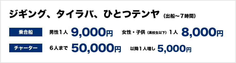 ジギング、タイラバ、ひとつテンヤ(出船~7時間) <乗合船>男性1人9,000円、女性、子供(高校生以下)8,000円 <チャーター>50,000円(6人まで) 以降1人増し5,000円