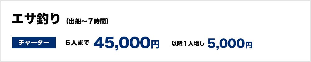 エサ釣り(出船~7時間) <チャーター>45,000円(6人まで) 以降1人増し5,000円