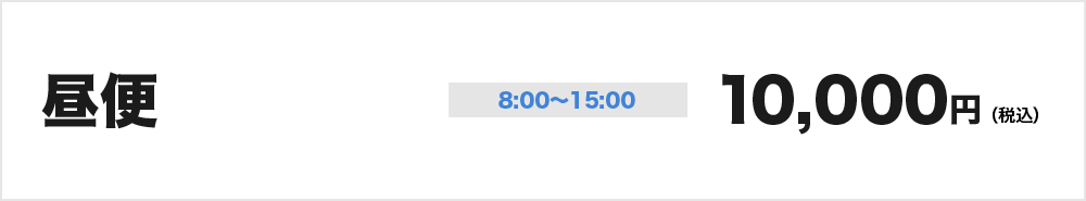 昼便 8:00-15:00 10,000円(税込)
