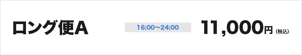 ロング便A 16:00-24:00 11,000円(税込)
