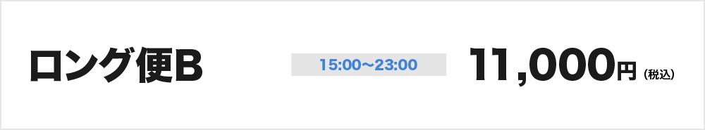 ロング便B 15:00-23:00 11,000円(税込)