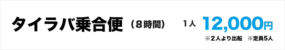 タイラバ乗合便(8時間) 1人12000円