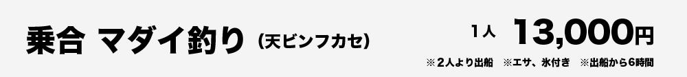 乗合(2人~) マダイ釣り(天ビンフカセ) 1人13,000円 ※エサ、氷付き ※出船から約6時間