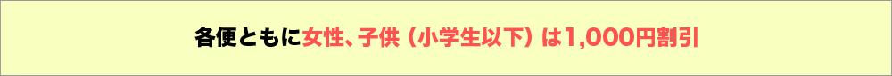 各便ともに女性、子供(小学生以下)は1000円割引