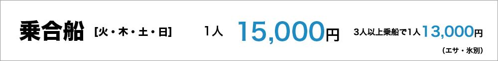 乗合船(火・木・土・日)1人15,000円(エサ、氷別)、3人以上乗船で1人13,000円(エサ、氷別)