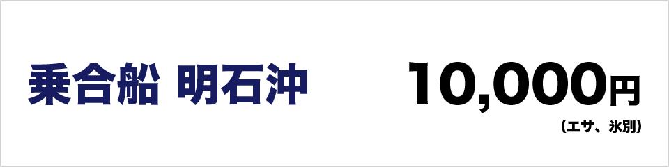 乗合船明石沖10000円(エサ、氷別)
