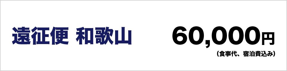 遠征便和歌山60000円(食事代、宿泊費込み)