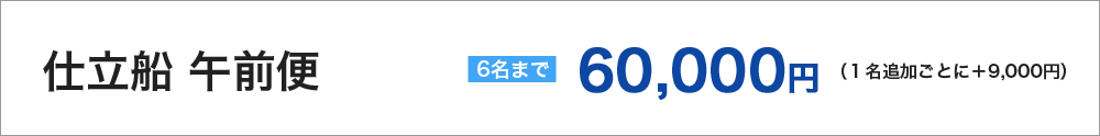 午前便 6名まで 60000円 1名追加ごとに+9000円