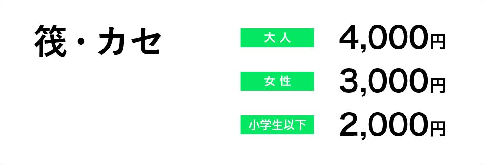 筏・カセ 大人4000円 女性3000円 中学生以下2000円