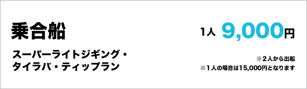 乗合船(スーパーライトジギング・タイラバ・ティップラン) 1人9,000円 2人から出船(1人の場合は15,000円となります)
