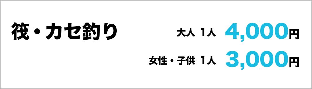 筏・カセ釣り 大人1人4,000円 女性・子供1人3,000円
