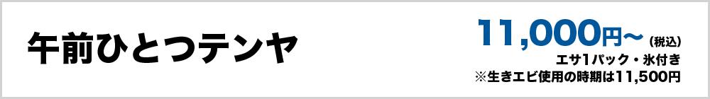 午前ひとつテンヤ(エサ1パック・氷付き)11,000~(税込)※生きエビ使用の時期は11,500円
