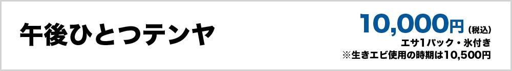 午後ひとつテンヤ(エサ1パック・氷付き)10,000(税込)※生きエビ使用の時期は10,500円