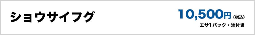 ショウサイフグ(エサ1パック・氷付き)10,500円(税込)