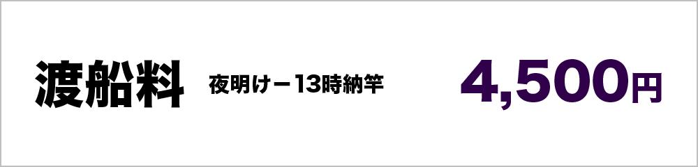 渡船料 4500円(夜明け-13時納竿)