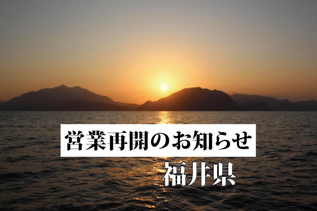 福井 コロナ ニュース