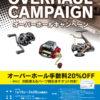 SLP「ダイワ製リールオーバーホールキャンペーン」は2018年1月15日より受付開始