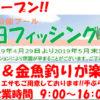大阪・岸和田中央公園に管理釣り場がオープン!「岸和田フィッシングパーク」でニジマスや金魚釣りを楽しもう!