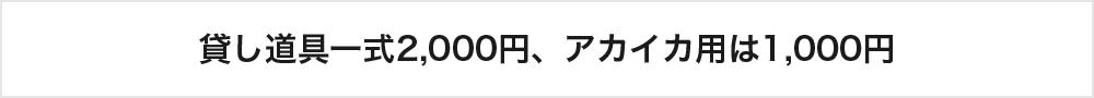 ※貸し道具一式2,000円、赤いか用は1.000円