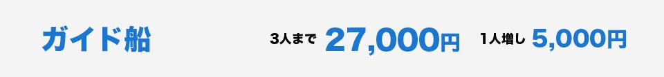 ガイド船、3人まで27000円(1人増し5000円)