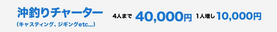 沖釣りチャーター(キャスティング、ジギングetc...)4人まで40,000円、1人増し10,000円