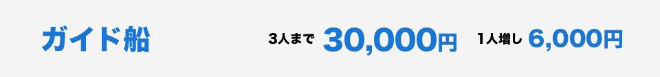 ガイド船、3人まで30000円(1人増し6000円)
