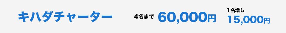 キハダチャーター 4名まで60000円 1名増し15000円