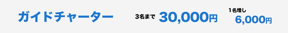 ガイドチャーター 3名まで30000円 1名増し6000円