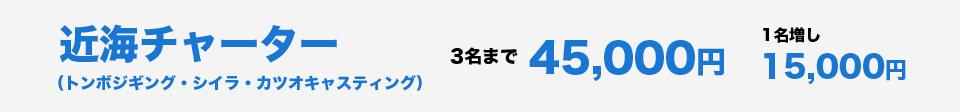近海チャーター 3名まで45000円 1名増し15000円