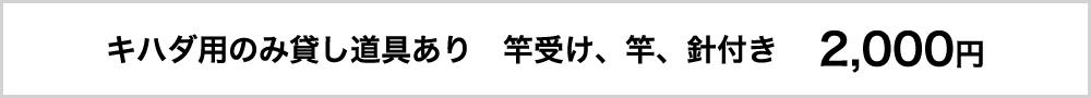 キハダ用のみ貸し道具あり 竿受け、竿、針付き2000円