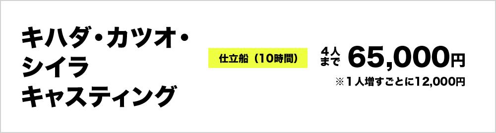 キハダ・カツオ・シイラ キャスティング 仕立船(10時間) 65000円(4人まで)※1人増すごとに12000円